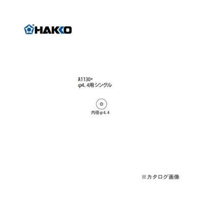 白光 HAKKO FR-801、FR-802、FR-903B用 ノズル A1130