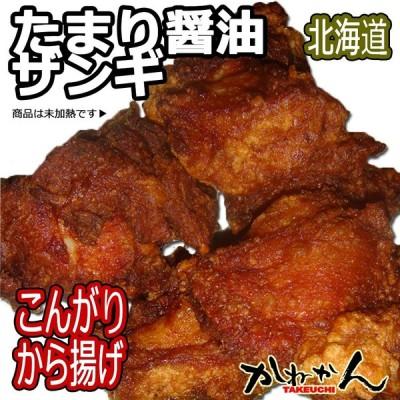 鶏のから揚げ たまり醤油味 かねかん 【たまり醤油ザンギ】 300g×5 総量1500g 【送料無料】