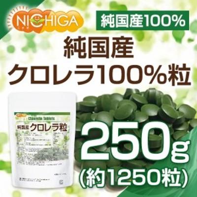 純国産クロレラ100%粒 250g 【メール便選択で送料無料】 [03][06] NICHIGA(ニチガ)