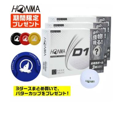 本間ゴルフ(HONMA)【数量限定!ノベルティプレゼント】D1 お試し限定パック 3ダース ゴルフボール27個+新作D1 SPEEDMONSTER9個(合計3…