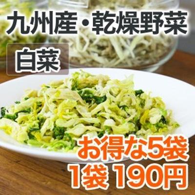 乾燥野菜 白菜 5個セット 安心 安全 国産野菜【メール便対応】