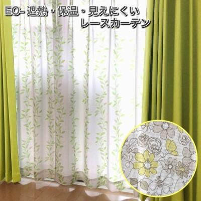 EO-遮熱・保温・見えにくいプリントレースカーテン(幅100 or 200cm×丈78~138cm) イージー オーダー