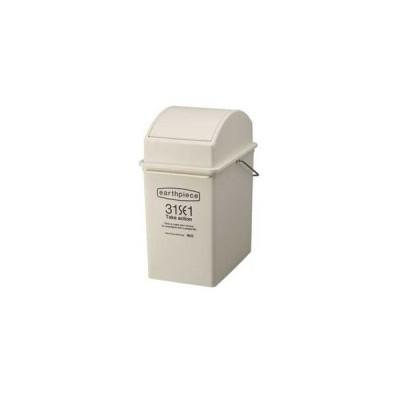 カフェスタイル スイングダスト浅型earthpiece(アースピース) /ダストボックス/おしゃれ/ゴミ箱/ごみ箱/