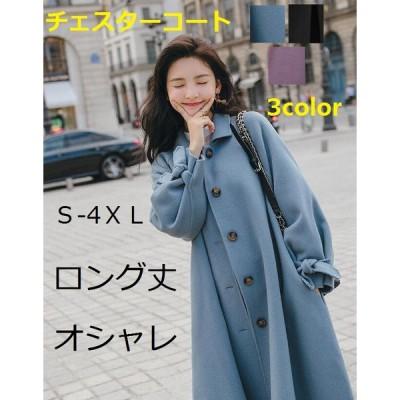 3色 チェスターコート 新品 レディース コート ロング丈 ゆったり 秋冬コート 令和 アウター お洒落 大きいサイズ 厚手 暖かい 体型カバー アウター