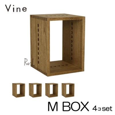 日本製 Vine ヴァイン M BOX   4個セット  自然塗料仕上げ桐材ユニット家具・キューブボックス・ディスプレイラック