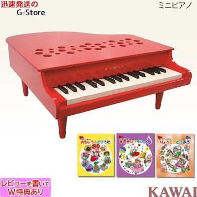 【Wダブル特典&ミニピアノ専用曲集3冊セット(A)】カワイ ミニピアノ P-32 1163 レッド 楽器玩具 おもちゃ ピアノ KAWAI