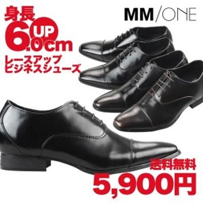 シークレットシューズ ビジネスシューズ レースアップ 紐 ロングノーズ メンズ MM/ONE エムエムワン MPT123-1-H-CP 韓国 ファッション お