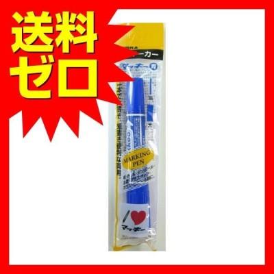 ゼブラ P-MO-150-MC-BL 油性マーカー ハイマッキー 青 商品は1点 ( 個 ) の価格になります。