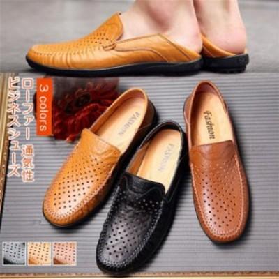 21年夏新作 ビジネスシューズ メンズ サマーシューズ ローファー 通気性 カジュアル 靴 疲れにくい 履きやすい 紳士靴 オフィス きれいめ