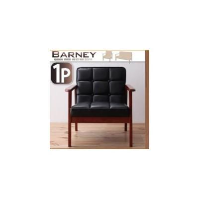 木肘レトロソファ【BARNEY】バーニー 1P [00]