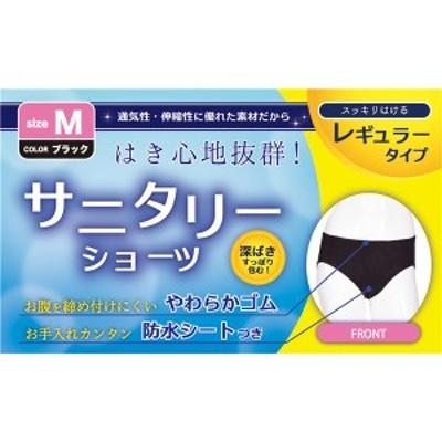 BIGSALE 最大1,000円OFFクーポン利用可 サニタリーショーツ ブラック M 〔送料無料〕