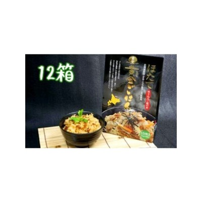ふるさと納税 40-23 ほたて黄金ごはん(12箱) 北海道紋別市