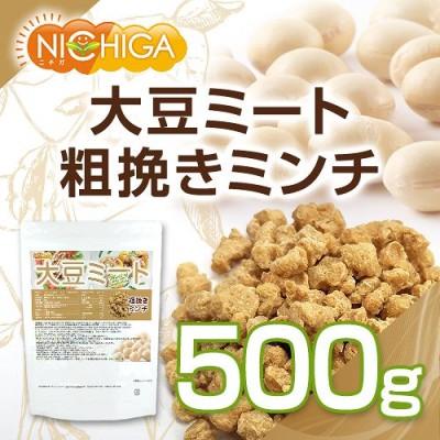 大豆ミート 粗挽きミンチタイプ(国内製造品) 500g 遺伝子組換え材料動物性原料一切不使用 高たんぱく [02] NICHIGA(ニチガ)