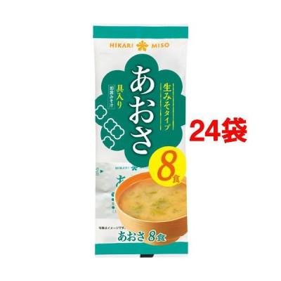 ひかり味噌 即席生みそ汁 あおさ ( 8食入*24袋セット )/ ひかり味噌