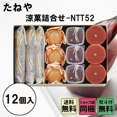 たねや 涼菓詰合 12個入 NTT52 父の日 お中元 ギフト