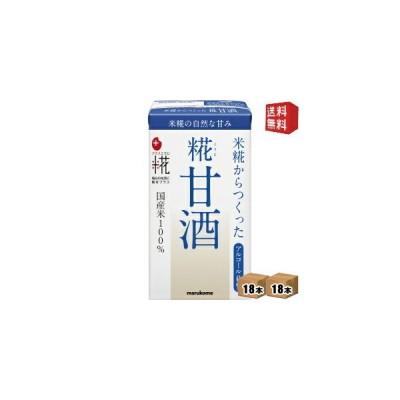 送料無料 【LL紙パックタイプ】マルコメ プラス糀 米糀からつくった甘酒 125ml紙パック 36本(18本×2ケース)
