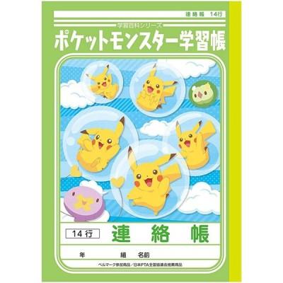 ポケットモンスター学習帳 連絡帳 14行 PL-67