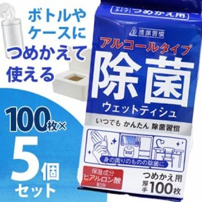 即納 除菌 ウェットティッシュ 除菌シート 清潔習慣 アルコール タイプ  詰替用 100枚入×5個セット/対策 つめかえ 除菌 手 ハンド ウイ