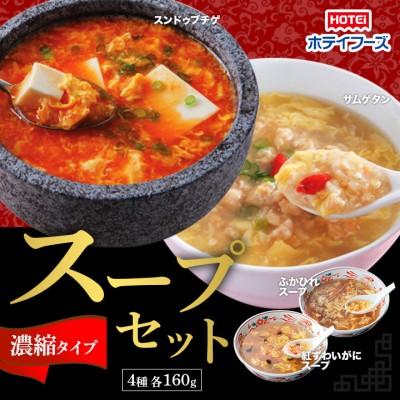 ホテイフーズ 4種のスープセット ・約8人前~12人前スンドゥブ・サムゲタン・ふかひれスープ・ずわいがにスープ ネコポス便 送料無料