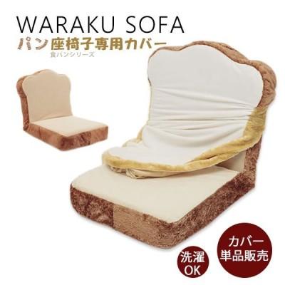 食パン座椅子 専用カバー  食パン トースト 専用カバーのみ DPN1