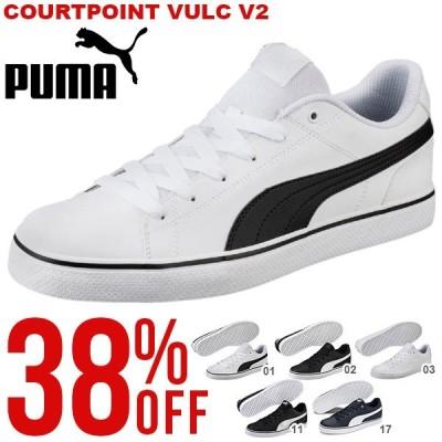 38%off スニーカー プーマ PUMA メンズ コートポイント VULC V2 シューズ 靴 ローカット 通学 白 黒 362946