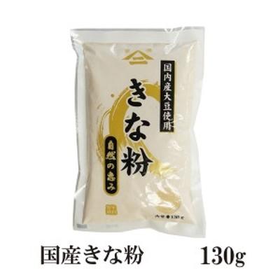 国産 きな粉 130g メール便 送料無料 国産 きなこくるみ きなこ豆乳 きなこもち きなこ牛乳 食物繊維 ミネラル こわけや