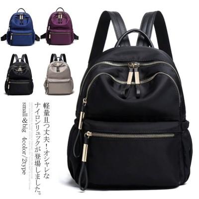リュックサック バックパック レディース 軽量 ナイロンリュック 撥水加工 多収納 大容量 マザーズリュック マザーズバッグ シンプル 黒 カバン 鞄