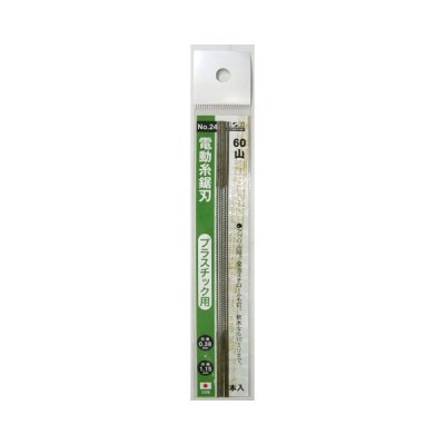 H&H 糸鋸刃(5入り) #24 60山 プラスチック用│電動切断工具 東急ハンズ