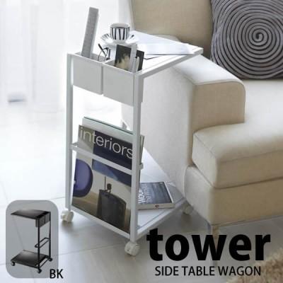 サイドテーブル tower SIDE TABLE WAGON サイドテーブルワゴン /サイドテーブル/キャスター/ワゴン/テーブル/マガジンラック/ベッド/ベッドサイド/ベッド横
