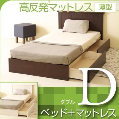ベッド マットレス付き 収納付き ダブルサイズ  アンファン D + 高反発マットレス 薄型 K8-D