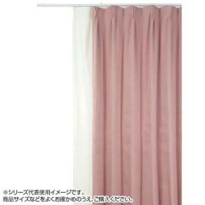 防炎遮光1級カーテン ピンク 約幅200×丈200cm 1枚(支社倉庫発送品)