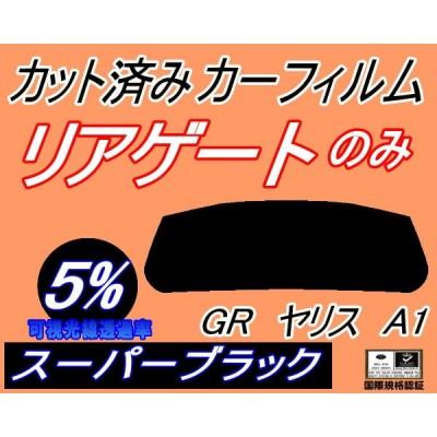 リアガラスのみ (s) GR ヤリス (5%) カット済み カーフィルム YARIS MXPA12 GXPA16 トヨタ