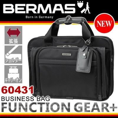 ブリーフケース BERMAS バーマス 拡張 ビジネスバッグ FUNCTION GEAR PLUS ファンクションギアプラス ショルダーバッグ エクスパンダブル キャリーオン ブランド