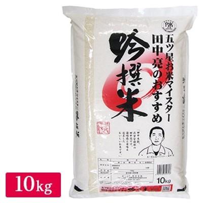 ■【精米】お米マイスター田中亮おすすめ吟撰米(国産)10kg