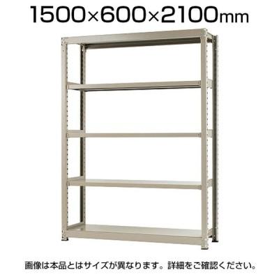 本体 スチールラック 中量 300kg-単体 5段/幅1500×奥行600×高さ2100mm/KT-KRM-156021-S5