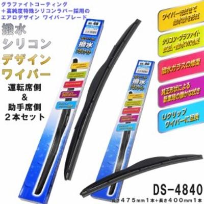 撥水シリコン デザイン ワイパー(左右セット) FESCO DS-4840 475mm 400mm