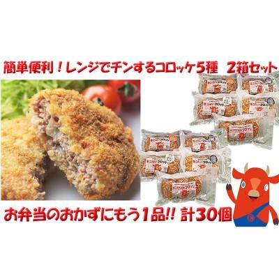 レンジで簡単!北海道産コロッケ色々食べくらべ5種類 2箱セット