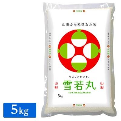 ■【精米】令和元年産 山形県産 雪若丸 5kg 22053