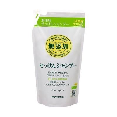 ミヨシ石鹸 無添加 せっけんシャンプー 詰め替え [ノンシリコン]