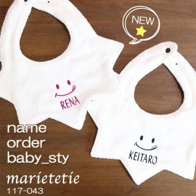 marietetie スタイ 名前入り ふわギザ スマイル 日本製 ベビー 女の子 男の子 出産祝い 名入れ