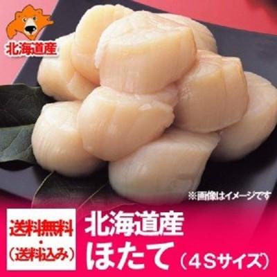 北海道 送料無料 ホタテ 刺身 用 北海道産 ホタテ貝柱 4Sサイズ・ホタテ 1kg(1000 g) 価格 5290 円 化粧箱入り ほたて