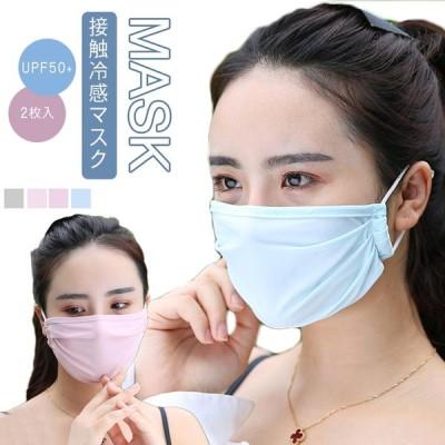 送料無料涼しい ひんやり マスク 2枚入 洗える マスク 夏用 マスク UVカット マスク 接触冷感 マスク 冷感 クール マスク