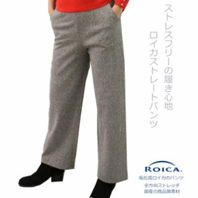 履き心地◎日本製 ハイテンションパンツ 旭化成 ロイカ ツイード調表起毛ストレートパンツ 40代 50代 60代 70代 ファッション ミセスフ