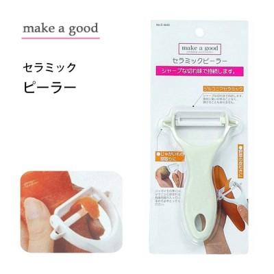 ピーラー セラミック製 パール金属 メイクアグッド C-4842 / 日本製 皮むき器 ホワイト make a good /