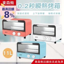EASY LIFE伊德爾 EL伊德爾 11L 0.2秒瞬熱烤箱(3色)