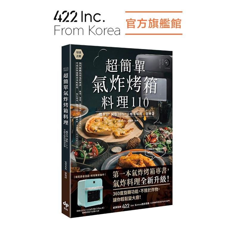 【韓國 422Inc】超簡單氣炸烤箱料理食譜|加購專用請勿下單|官方旗艦店