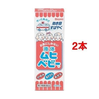 (第3類医薬品)液体ムヒベビー ( 40ml*2コセット )/ ムヒ