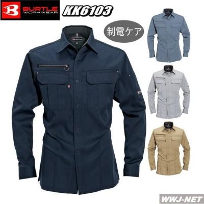 作業服 作業着 優れた洗濯耐久性 制電 長袖 シャツ 6103 BURTLE 春夏物 kk6103 バートル