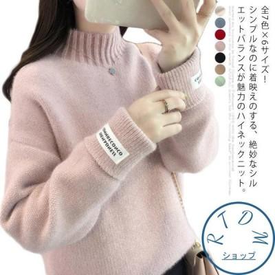 全7色×6サイズ!起毛感 ニットセーター レディース ハイネックニット ハイネック プルオーバーニット 起毛 あったか ニットトップス セーター