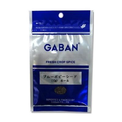 GABAN(ギャバン) ブルーポピーシード 10g 袋 ホール